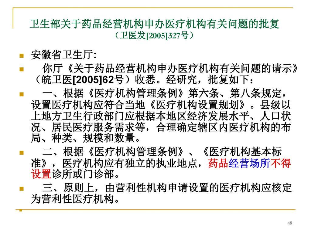 卫生部关于药品经营机构申办医疗机构有关问题的批复 (卫医发[2005]327号)